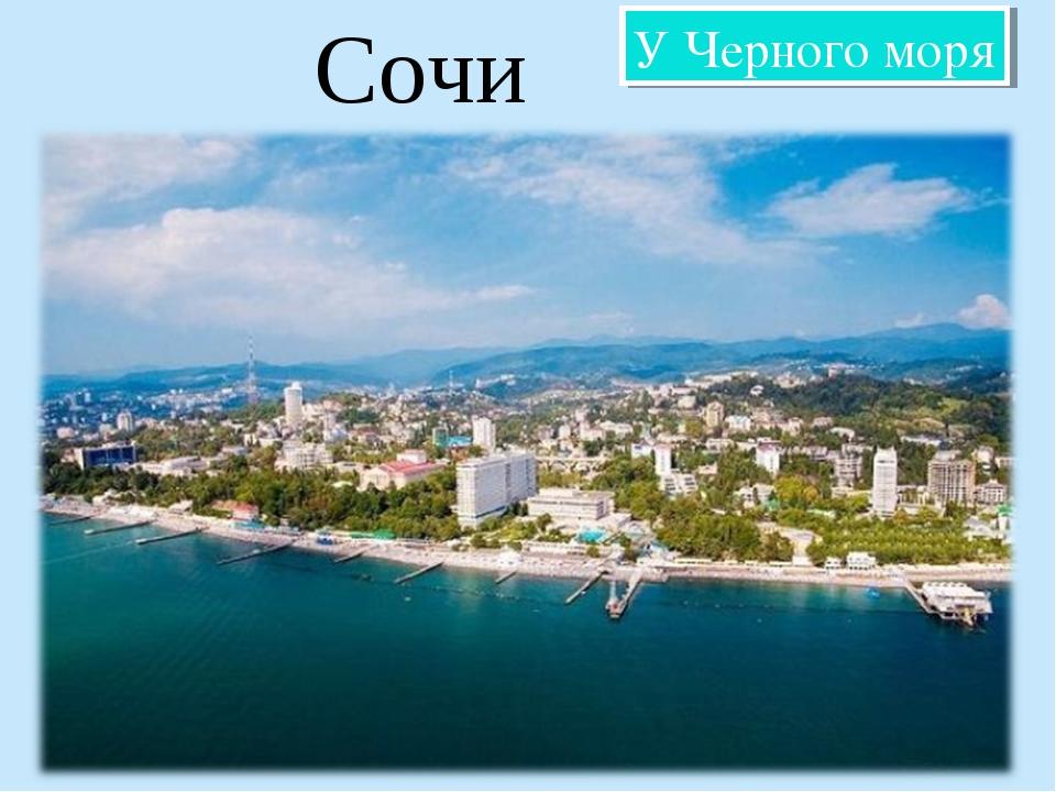 Сочи У Черного моря