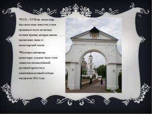 ХVII – ХVIII вв. монастырь был мало кому известен, в нем проживало всего неск