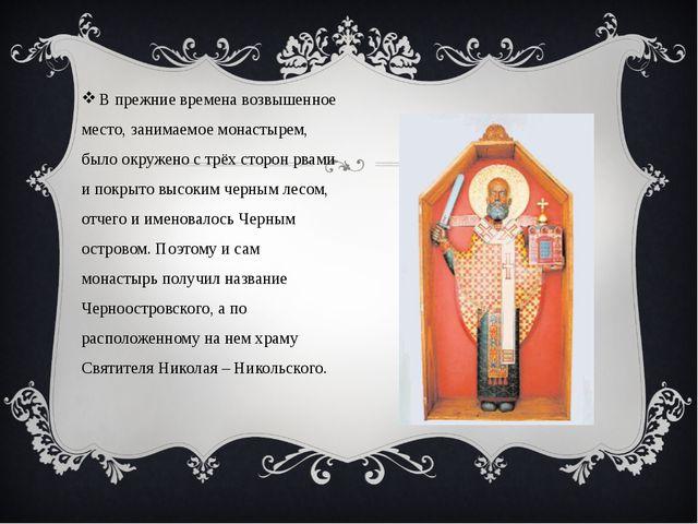 В прежние времена возвышенное место, занимаемое монастырем, было окружено с...