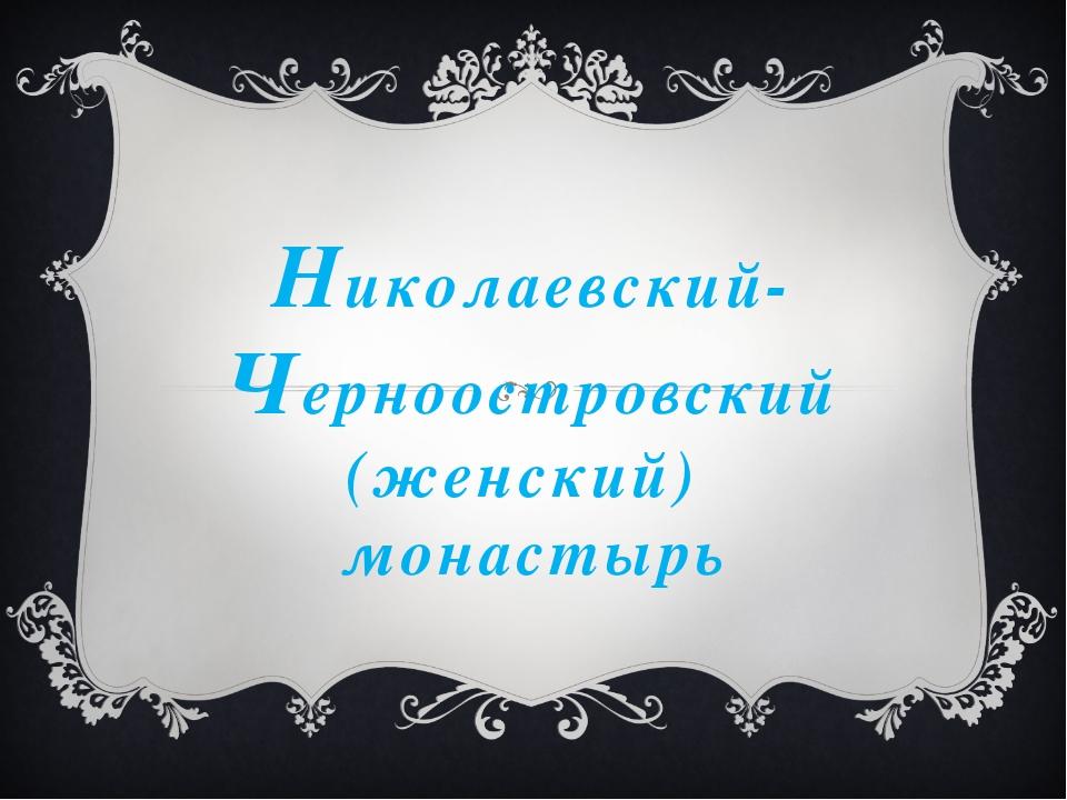 Николаевский-Черноостровский (женский) монастырь