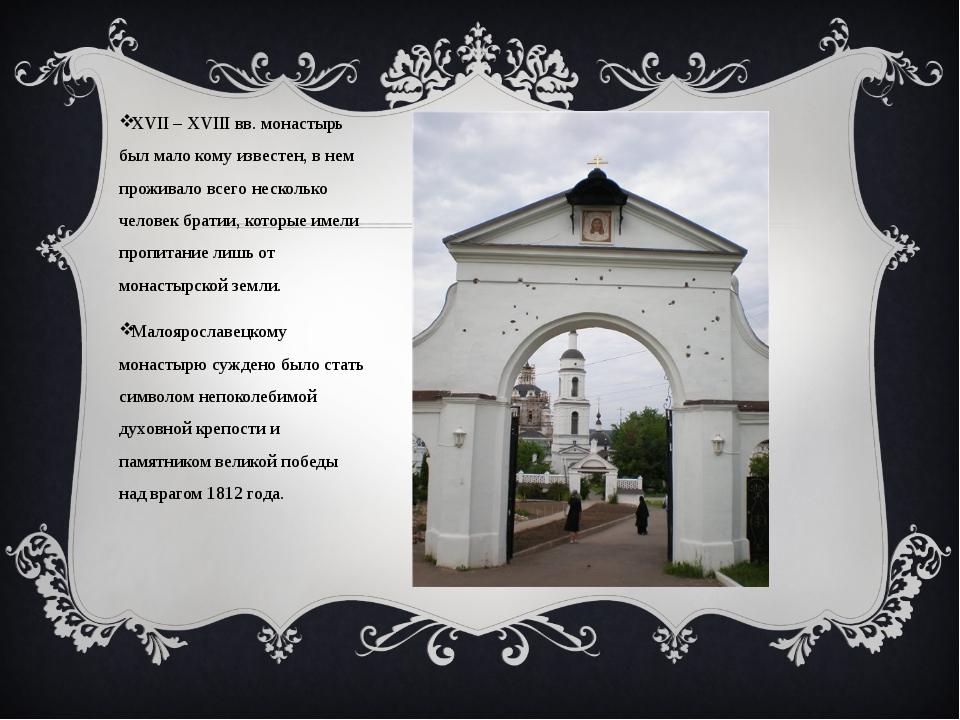 ХVII – ХVIII вв. монастырь был мало кому известен, в нем проживало всего неск...