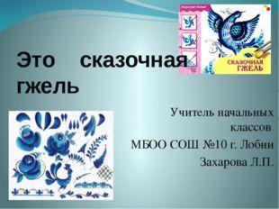 Учитель начальных классов МБОО СОШ №10 г. Лобни Захарова Л.П. Это сказочная
