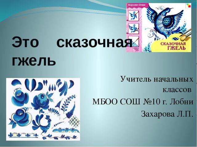 Учитель начальных классов МБОО СОШ №10 г. Лобни Захарова Л.П. Это сказочная...