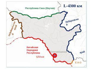 Республика Саха (Якутия) Забайкальский край Хабаровский край Е А О Китайская