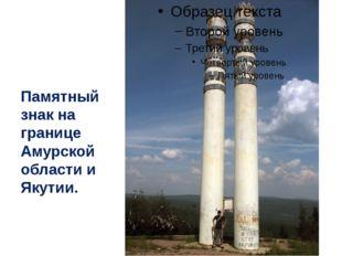 Памятный знак на границе Амурской области и Якутии.
