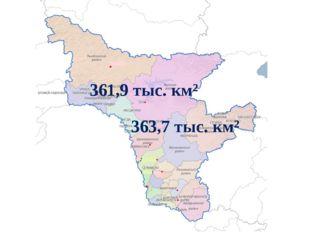 361,9 тыс. км² 363,7 тыс. км²