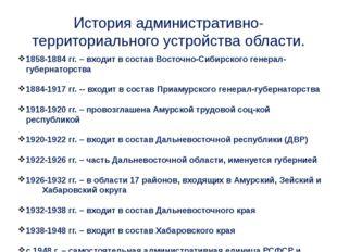 История административно-территориального устройства области. 1858-1884 гг. –