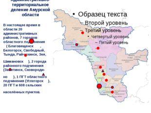 Административно-территориальное деление Амурской области В настоящее время в