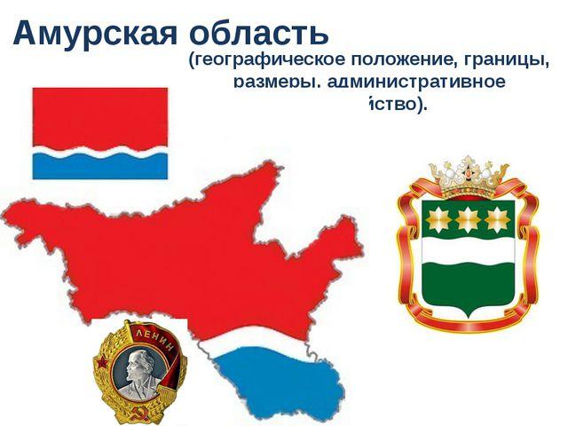 Амурская область (географическое положение, границы, размеры, административно...