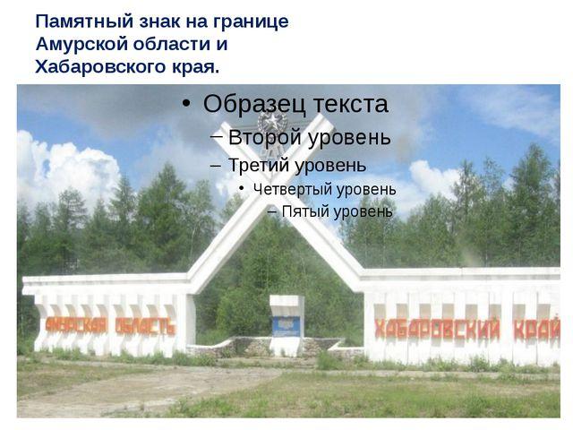 Памятный знак на границе Амурской области и Хабаровского края.