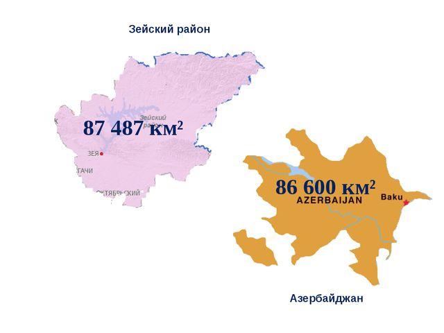 Зейский район Азербайджан 87 487 км² 86 600 км²