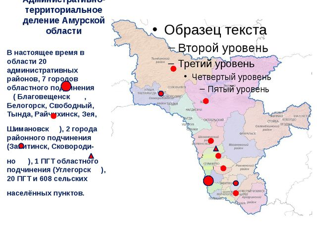 Административно-территориальное деление Амурской области В настоящее время в...
