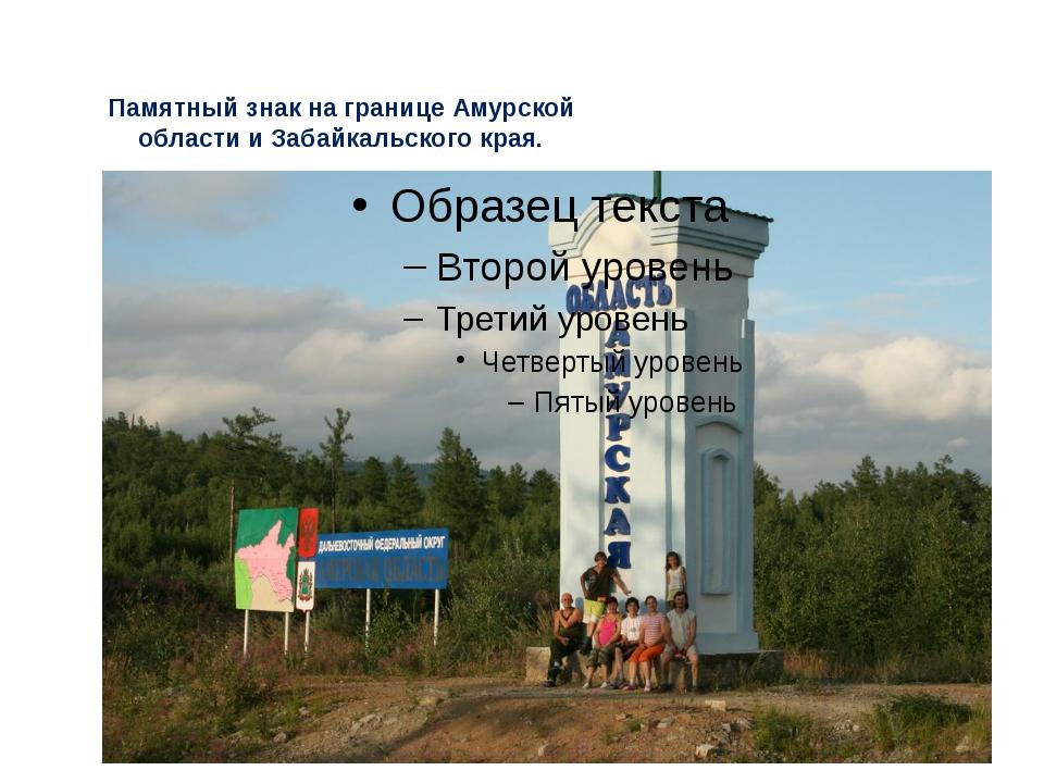 Памятный знак на границе Амурской области и Забайкальского края.