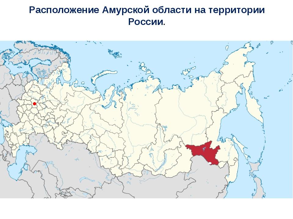 Расположение Амурской области на территории России.
