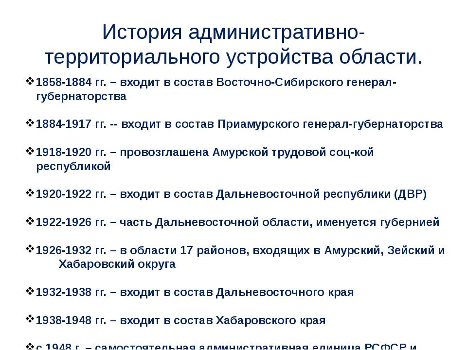 История административно-территориального устройства области. 1858-1884 гг. –...