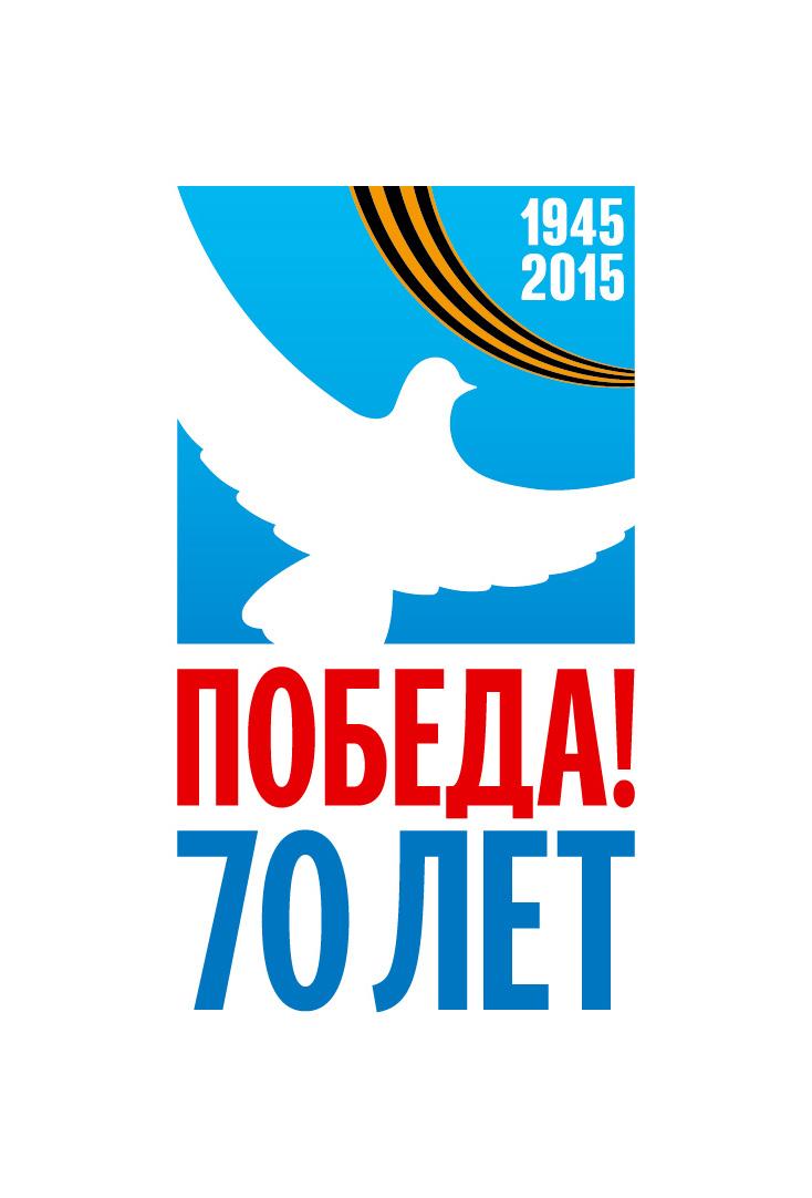 H:\проект 9 мая\Pobeda70_logo.jpg
