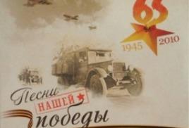 http://i.detskijsad7.ru/u/pic/c3/7eee42c97411e3aaff4df3c45aa83f/-/music-pesni-nashey-pobedy.jpg