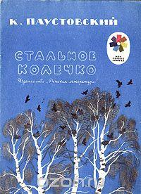 http://static.ozone.ru/multimedia/books_covers/1001643645.jpg