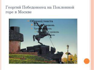 Георгий Победоносец на Поклонной горе в Москве