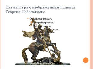 Скульптура с изображением подвига Георгия Победоносца