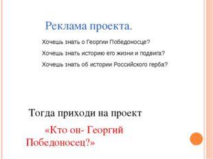 Реклама проекта. Хочешь знать о Георгии Победоносце? Хочешь знать историю ег