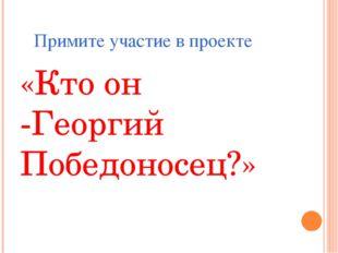 Примите участие в проекте «Кто он -Георгий Победоносец?»