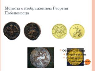 Монеты с изображением Георгия Победоносца