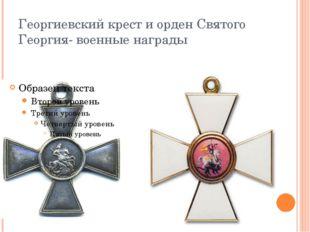 Георгиевский крест и орден Святого Георгия- военные награды