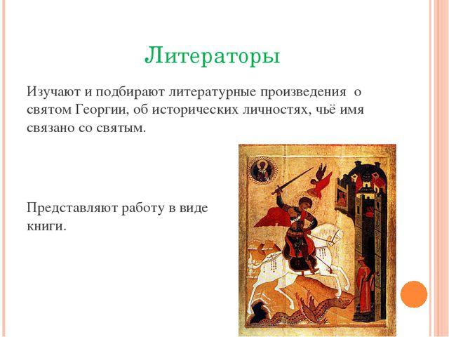 Литераторы Изучают и подбирают литературные произведения о святом Георгии, о...