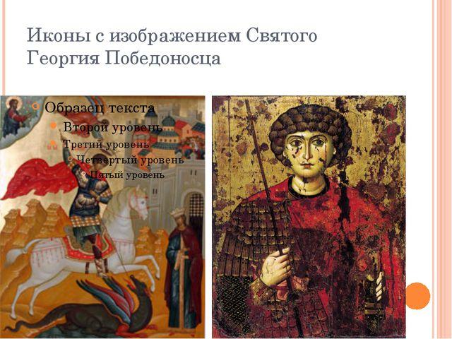 Иконы с изображением Святого Георгия Победоносца