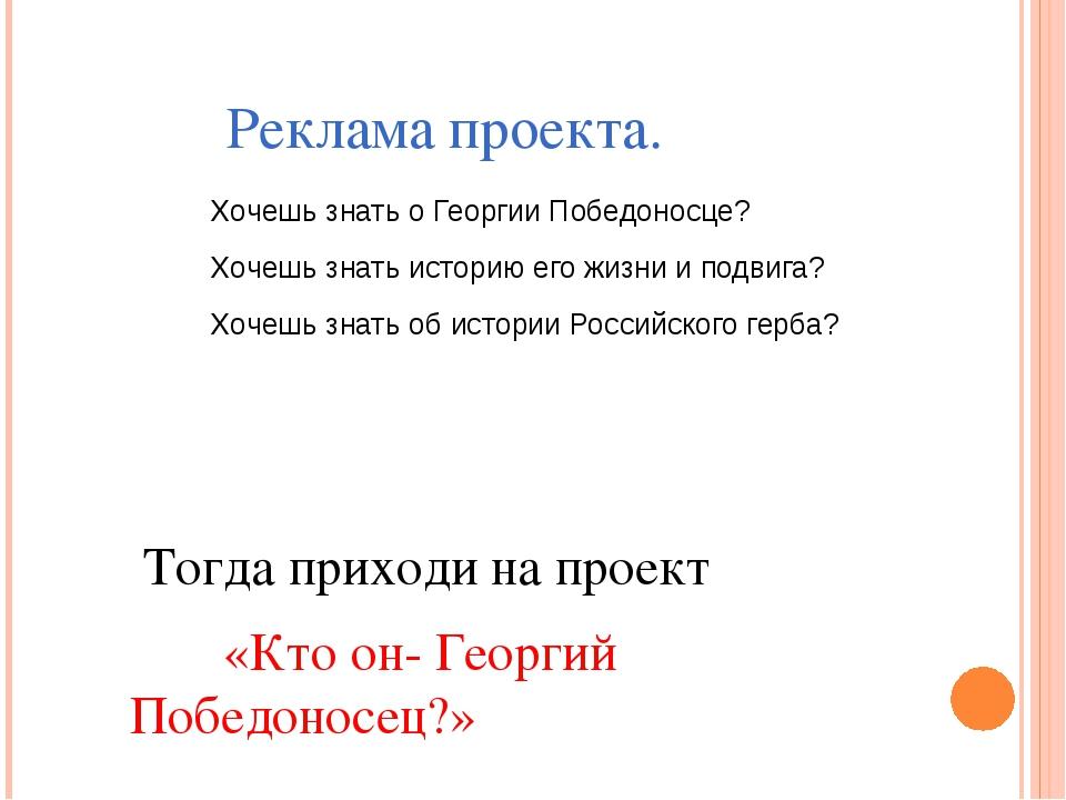 Реклама проекта. Хочешь знать о Георгии Победоносце? Хочешь знать историю ег...
