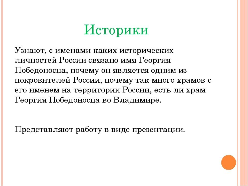 Историки Узнают, с именами каких исторических личностей России связано имя Г...