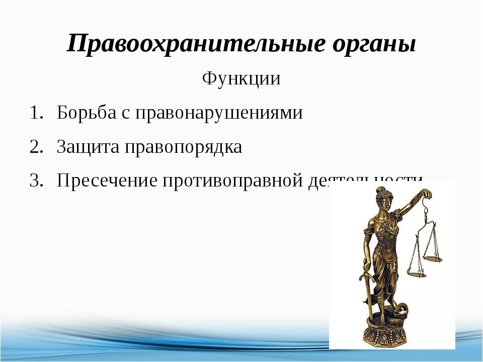 Правоохранительные органы Функции Борьба с правонарушениями Защита правопоряд...