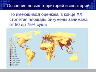 Освоение новых территорий и акваторий По имеющимся оценкам, в конце ХХ столет