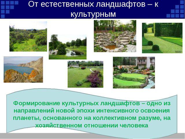 От естественных ландшафтов – к культурным Формирование культурных ландшафтов...