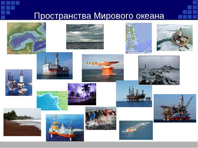Пространства Мирового океана