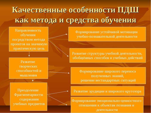 Качественные особенности ПДШ как метода и средства обучения Направленность об...