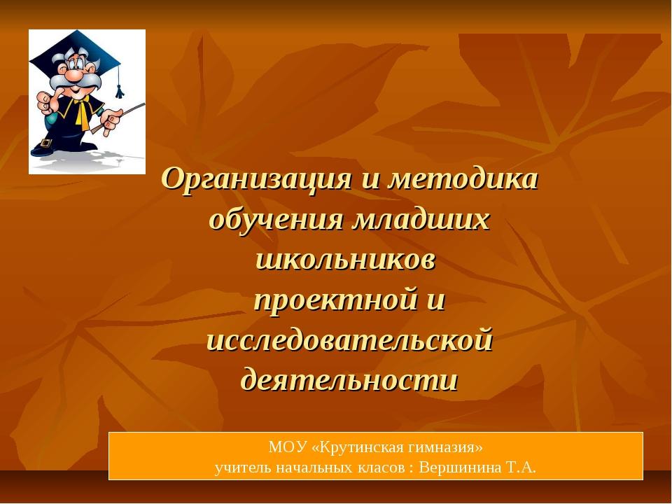 Организация и методика обучения младших школьников проектной и исследовательс...