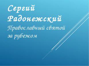 Сергий Радонежский Православный святой за рубежом