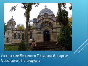 Управление Берлинско-Германской епархии Московского Патриархата