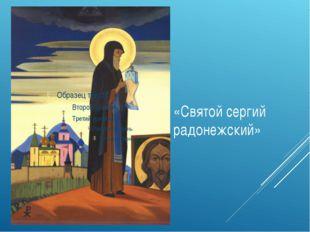 «Святой сергий радонежский»