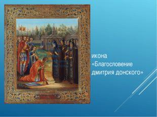 икона «Благословение дмитрия донского»