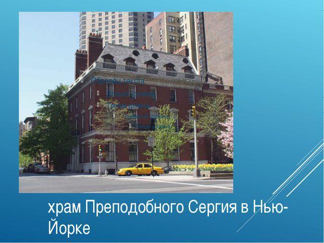 храм Преподобного Сергия в Нью-Йорке