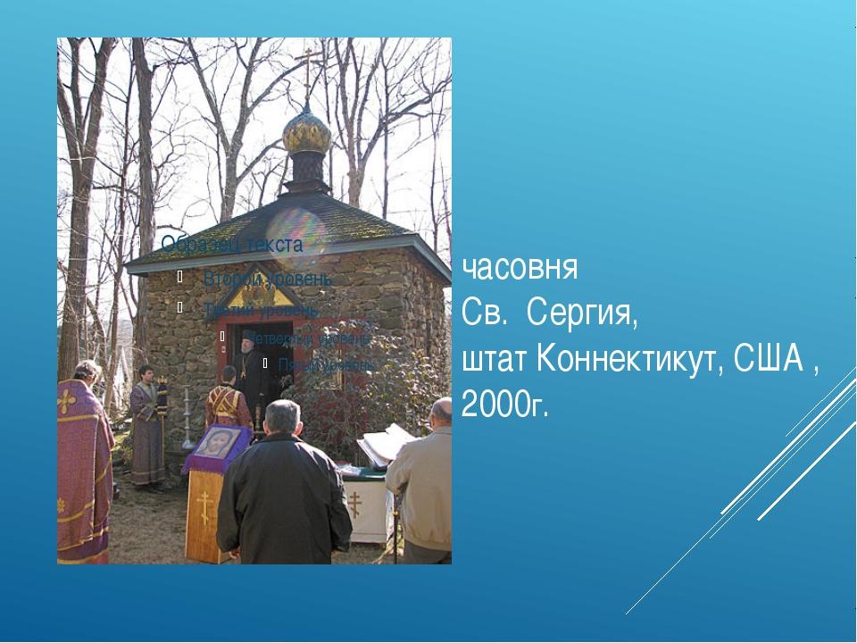 часовня Св. Сергия, штат Коннектикут, США , 2000г.