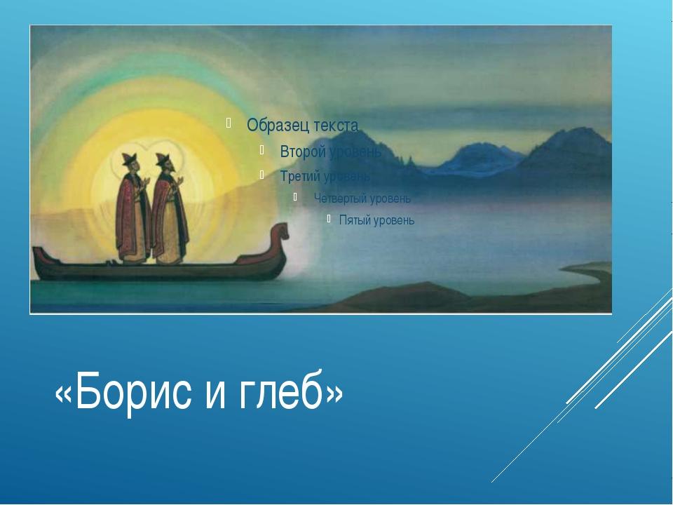 «Борис и глеб»