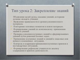 Тип урока 2: Закрепление знаний Объявление целей урока, указание умений, кото
