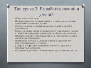 Тип урока 3: Выработка знаний и умений Объявление целей урока. Проверка усвое