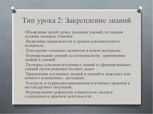 Тип урока 2: Закрепление знаний Объявление целей урока, указание умений, кото...
