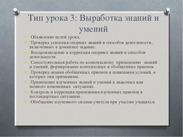 Тип урока 3: Выработка знаний и умений Объявление целей урока. Проверка усвое...