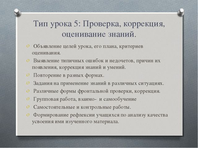 Тип урока 5: Проверка, коррекция, оценивание знаний. Объявление целей урока,...